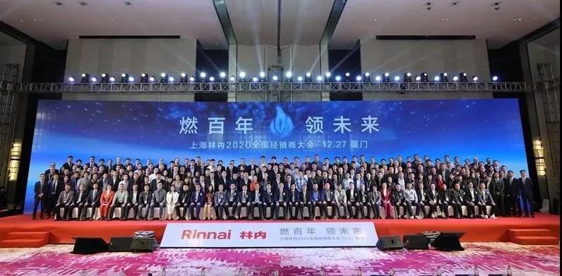 """""""燃百年,领未来"""",2020上海林内全国经销商大会举行!"""