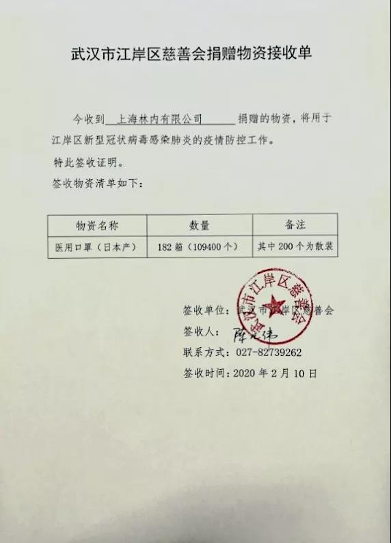 共克时艰,上海林内援鄂物资到达武汉!