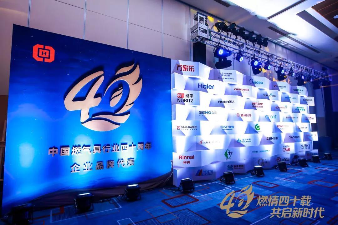 中国燃气具四十周年庆典,上海林内荣获优秀企业奖!